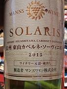 マンズワイン Solaris 信州 東山 カベルネ・ソーヴィニヨン(2015)