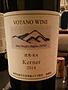 ヴォータノ・ワイン ケルナー(2014)