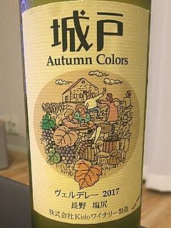 城戸ワイナリー Autumn Colors ヴェルデレー
