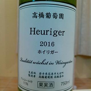 高橋葡萄園 Heuriger
