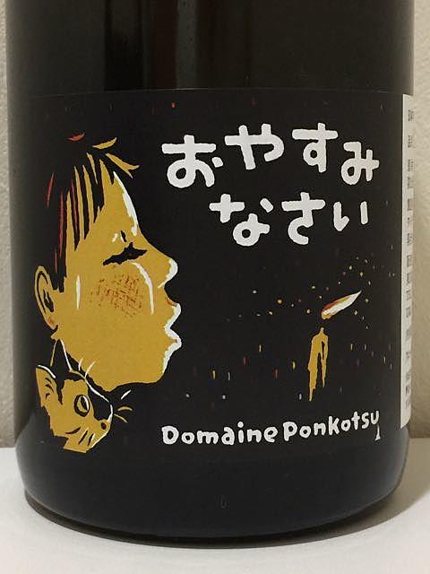 Dom. Ponkotsu おやすみなさい(ドメーヌ・ポンコツ)