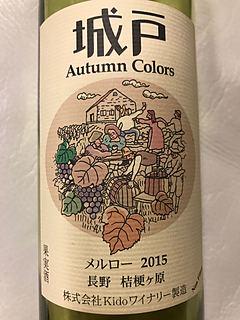 城戸ワイナリー Autumn Colors メルロー
