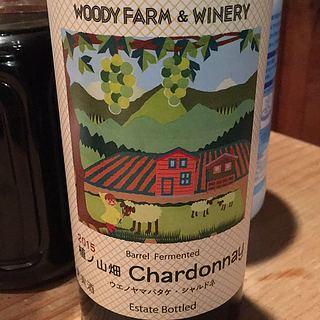 Woody Farm & Winery 植ノ山畑 Chardonnay