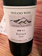 ヴォータノワイン ケルナー(2016)