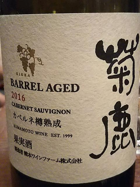 菊鹿 Cabernet Sauvignon Barrel Aged