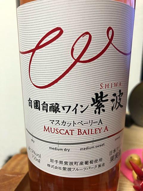 自園自醸ワイン紫波 マスカットベリーA ロゼ・甘口
