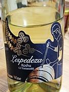 塩山洋酒醸造 レスペデーザ甲州(2019)