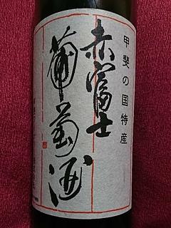 甲斐ワイナリー 赤富士葡萄酒