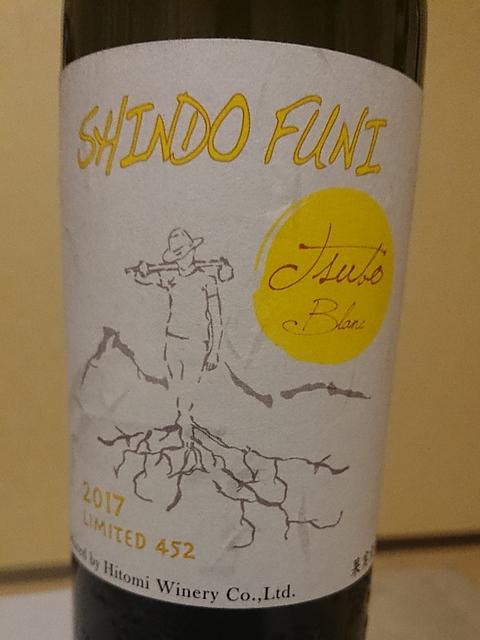 ヒトミワイナリー ShindoFuni Tsubo Blanc(シンドフニ ツボ ブラン)