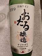 おたる醸造 ナイヤガラ(2019)