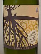 旭洋酒 ソレイユ 甲州 プティ・ボワセ(2007)