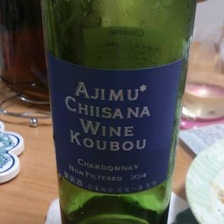 Ajimu Chiisama Wine Koubou Chardonnay Non Filtered