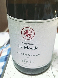Le Monde Chardonnay(ル・モンド シャルドネ)