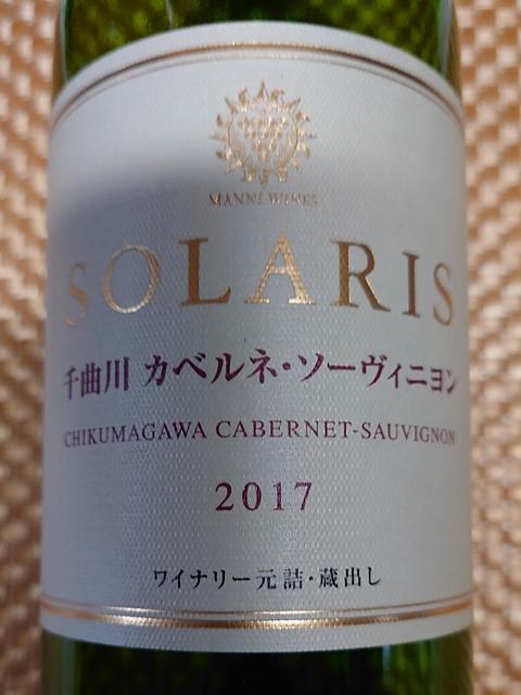マンズワイン Solaris 千曲川 カベルネ・ソーヴィニヨン