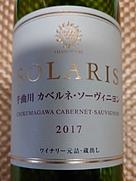 マンズワイン Solaris 千曲川 カベルネ・ソーヴィニヨン(2017)