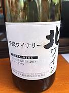 千歳ワイナリー 北ワイン ピノノワール(2014)