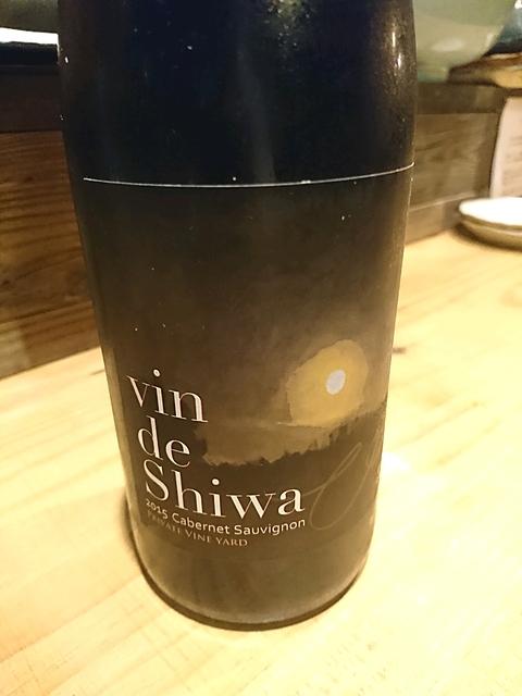 自園自醸ワイン紫波 Vin de Shiwa Cabernet Sauvignon(ヴァン・ド・シワ カベルネ・ソーヴィニヨン)