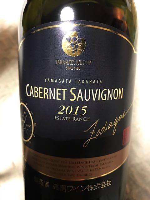 高畠ワイン Zodiaque ゾディアック Cabernet Sauvignon