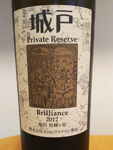城戸ワイナリー Private Reserve Brilliance