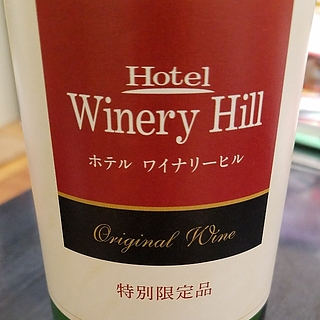 Hotel Winery Hill Original Wine 特別限定品
