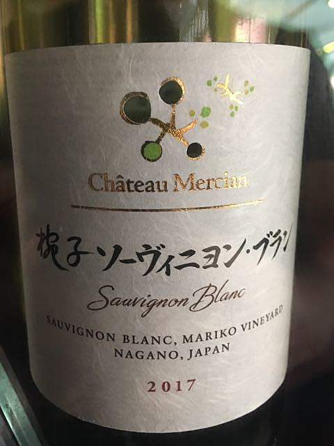 Ch. Mercian 椀子 Mariko Vineyard Sauvignon Blanc(シャトー・メルシャン マリコ・ヴィンヤード ソーヴィニヨン・ブラン)