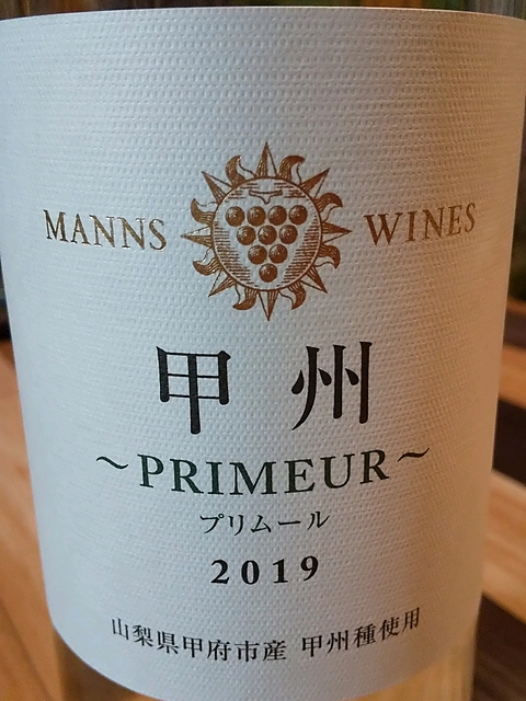 Manns Wines 甲州 Primeur(マンズワイン 甲州 プリムール)