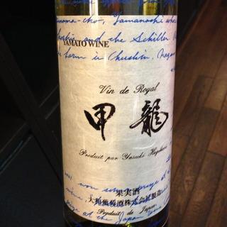大和葡萄酒 甲龍 Vin de Royal
