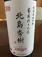 葡萄作りの匠 北島秀樹 Zweigelt(2016)