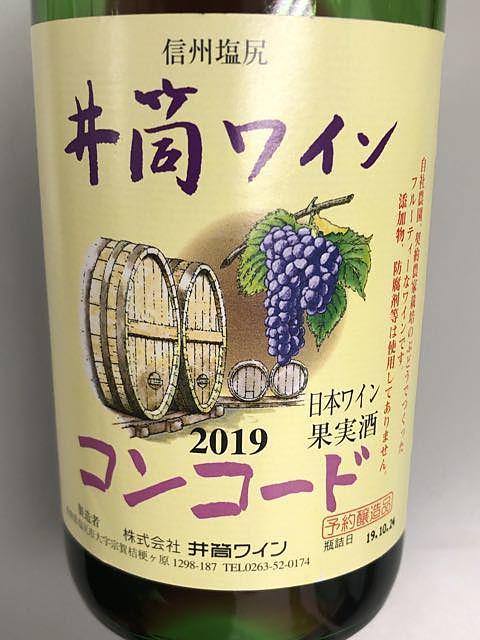 井筒ワイン コンコード 赤 甘口