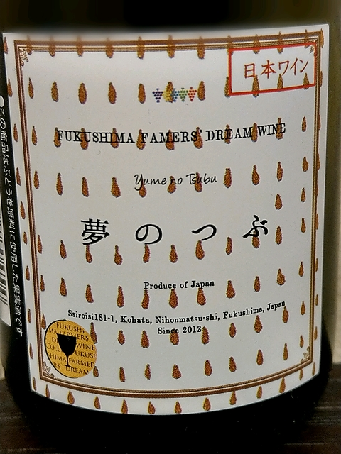 Fukushima Farmer's Dream Wine Yume no Tsubu 夢のつぶ(フクシマ・ファーマーズ・ドリーム・ワイン ユメ・ノ・ツブ)