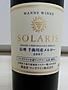 マンズワイン Solaris 信州 千曲川産メルロー(2007)