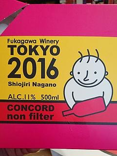 Fukagawa Winery Shiojiri Nagano Concorde Non Filter(深川ワイナリー 塩尻 長野 コンコード 無濾過)