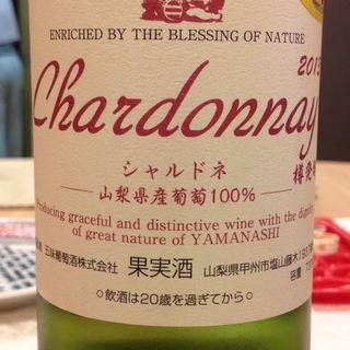 五味葡萄酒 Chardonnay 樽発酵
