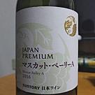 サントリー Japan Premium マスカット・ベーリーA(2016)