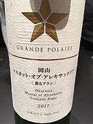 Grande Polaire 岡山 マスカット・オブ・アレキサンドリア 薫るブラン(2017)