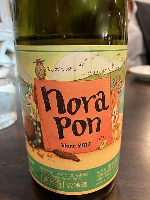 農楽蔵 Norapon Blanc(ノラクラ ノラポン ブラン)