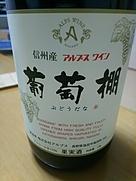 アルプスワイン 葡萄棚 赤