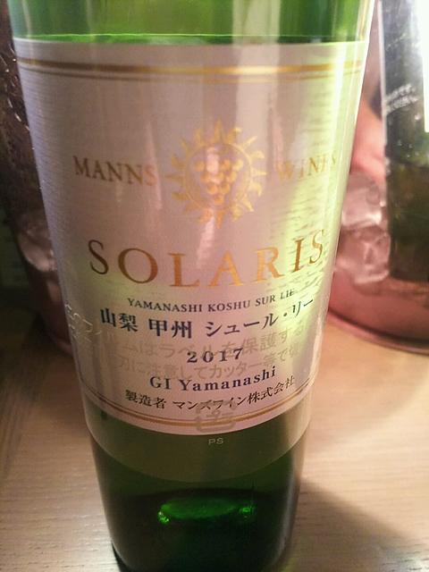 マンズワイン Solaris 山梨 甲州 シュール・リー