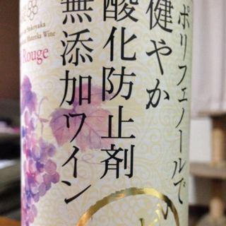ポリフェノールで健やか酸化防止剤無添加ワイン