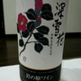 岩の原ワイン 深雪花 ロゼ