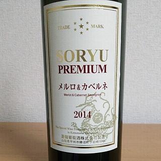 蒼龍葡萄酒 Soryu Premium メルロ&カベルネ