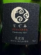 丹波ワイン てぐみ Chardonnay