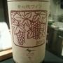 安心院ワイン イモリ谷 Merlot(2010)