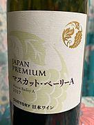 サントリー Japan Premium マスカット・ベーリーA(2017)