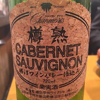 シャンモリワイン 樽熟 Cabernet Sauvignon