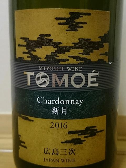 広島三次 TOMOÉ Chardonnay 新月