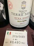 テヌータ・デッレ・テッレ・ネレ エトナ ロッソ サント・スピリト(2017)