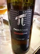 パラスコス オレンジ・ワン