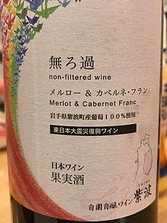 自園自醸ワイン紫波 無ろ過 メルロー&カベルネフラン