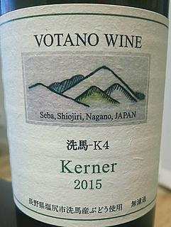 Votano Wine Kerner(ヴォータノ・ワイン ケルナー)